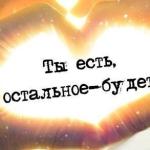 Настройся на лучшую жизнь:)