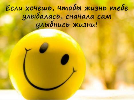 Утро с улыбкой. Позитивный настрой на целый день!
