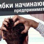 Ошибки начинающих предпринимателей