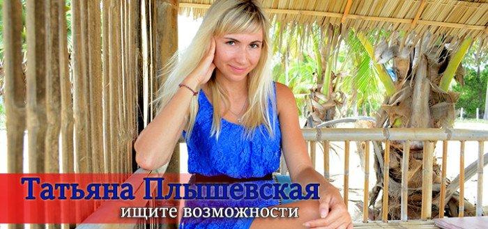 tatyana-plyshevskaya