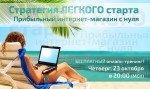 Бесплатный вебинар по созданию интернет-магазина