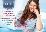 Востребованная интернет профессия – администратор социальных сетей