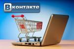 Как Вконтакте открыть магазин и раскрутить его?