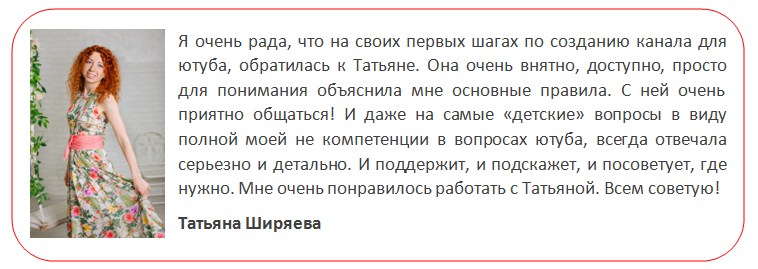 Отзыв Татьяны Ширяевой