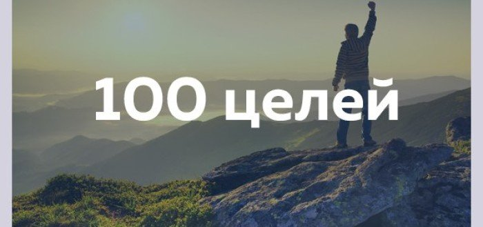 как составить 100 целей на год